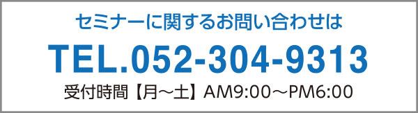 TEL.052-304-9313 受付時間【月~土】AM9:00~PM6:00