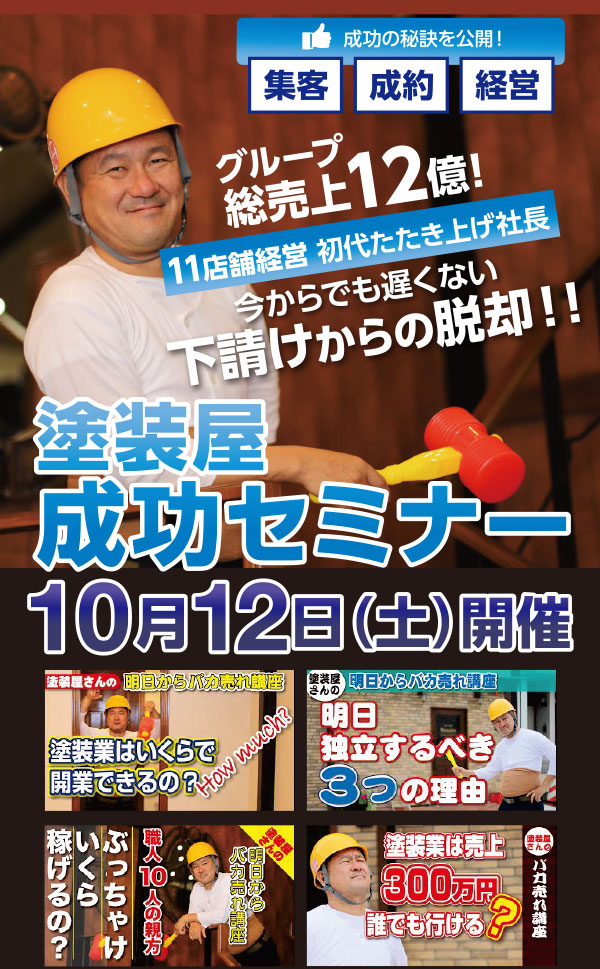 塗装屋成功セミナー 10月12日(土)開催